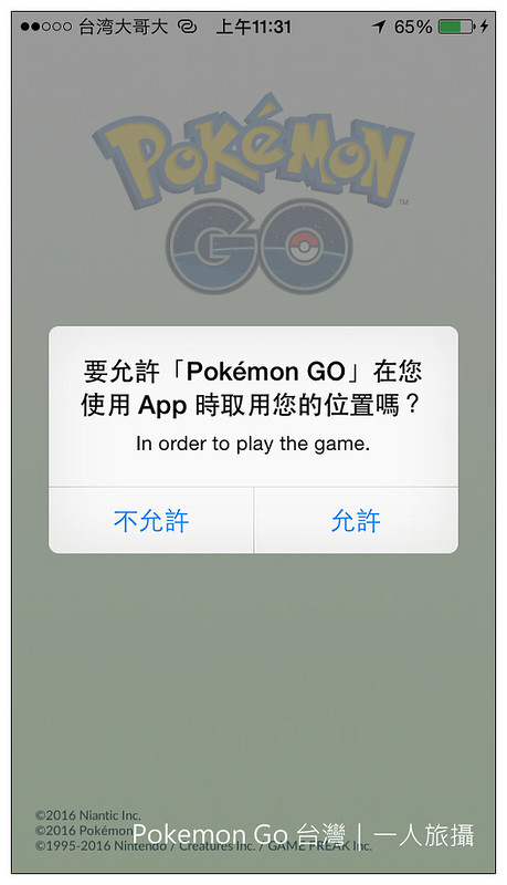 Pokemon Go台灣 02