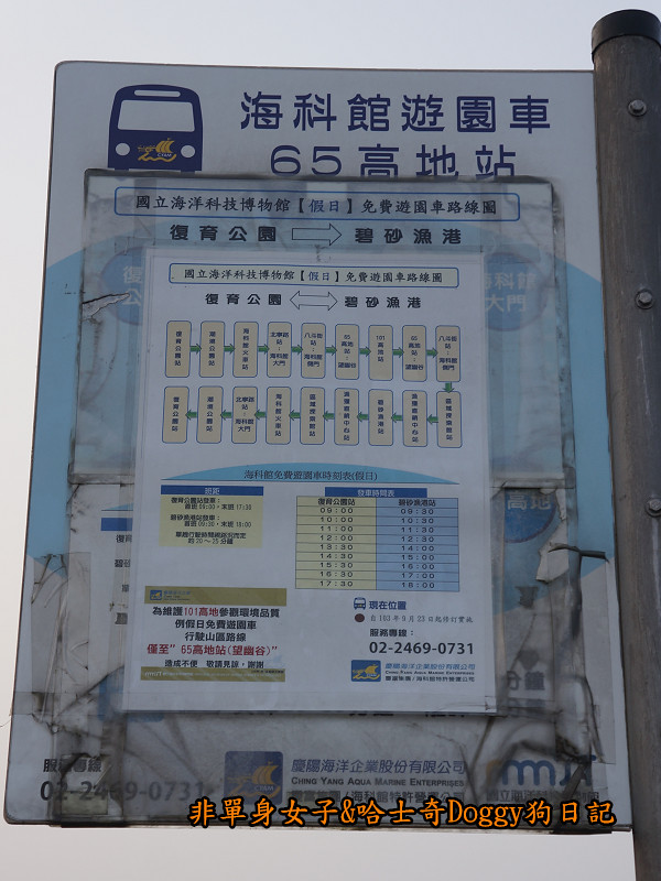 基隆海科館望幽谷26