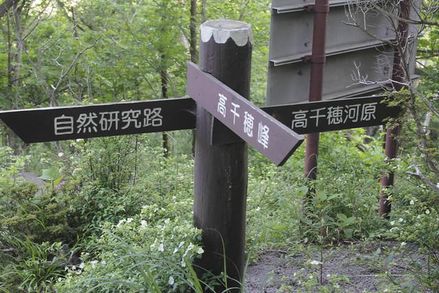 20140601-高千穂峰-0393.jpg