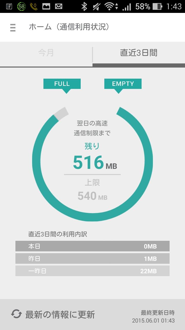 Screenshot_2015-06-01-01-43-20