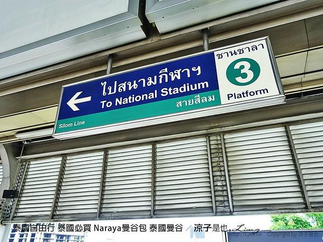 泰國自由行 泰國必買 Naraya曼谷包 泰國曼谷 20