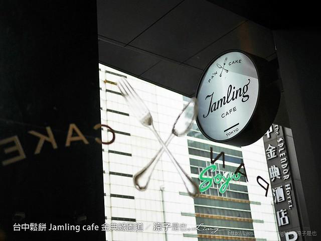 台中鬆餅 Jamling cafe 金典綠園道 16