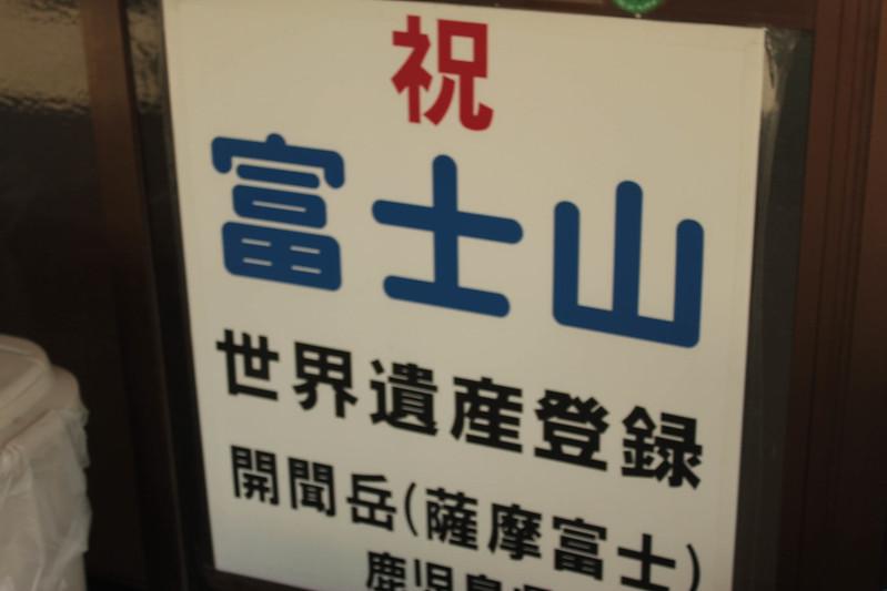 20140531-開聞岳-0205.jpg