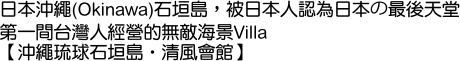 日本沖繩第一間台灣駐點旅遊渡假旅宿,全程旅遊配給專屬華語環島司機,帶您享受日本沖繩石垣島入口即化的石垣牛肉、川平灣蔚藍珊瑚海景!日本沖繩琉球旅遊就選-和昇清風會館。