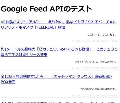 googleFeedAPI
