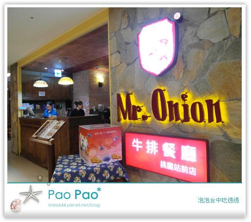 mr.onion牛排餐廳(桃園站前店)