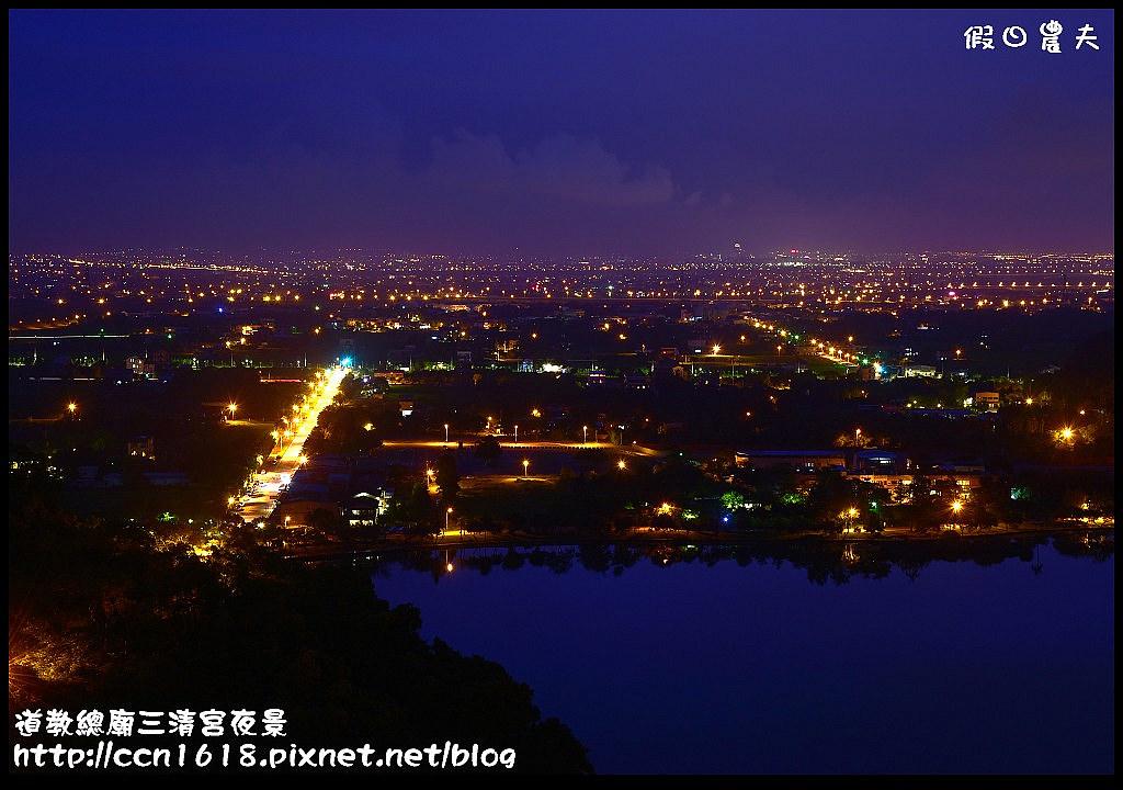 道教總廟三清宮夜景DSC_9194