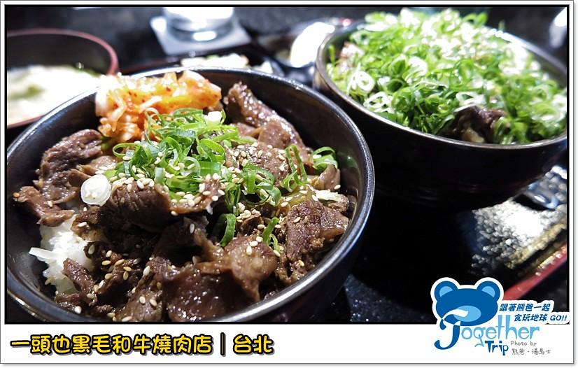 一頭也黑毛和牛燒肉店/台北