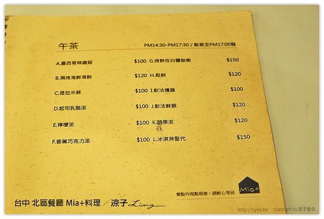 台中 北區餐廳 Mia+料理 15