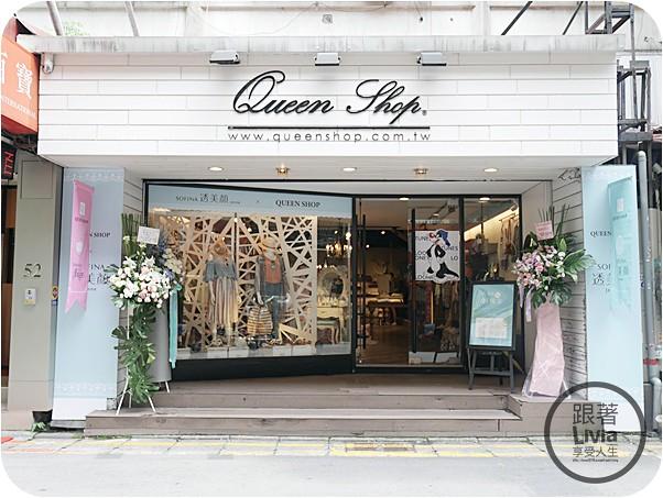 0718-Sofina X Queen Shop (8)