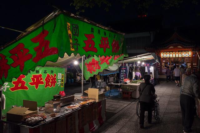 Photo:Akamon 28 Fair, Osu 2-chome, Nagoya By kinpi3