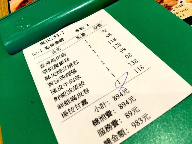 台北。添好運