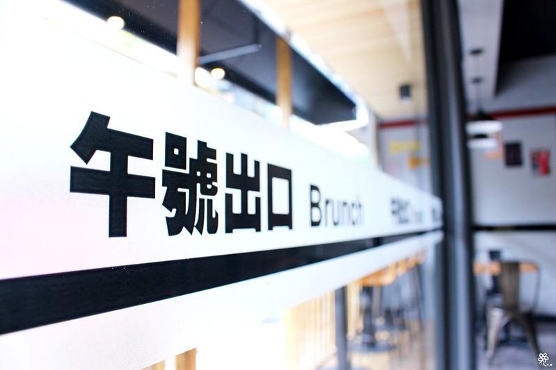午號出口板橋江子翠早午餐 (9)