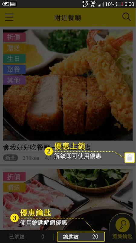 食我部落 (8)