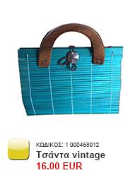 Tsanta_vintage