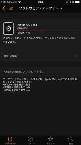 AppleWatchFirstUpdate6