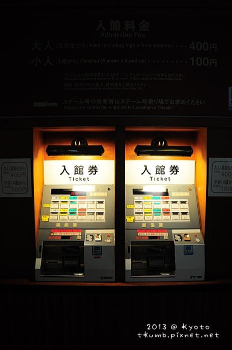 2013梅小路蒸氣機關車館 (4).jpg