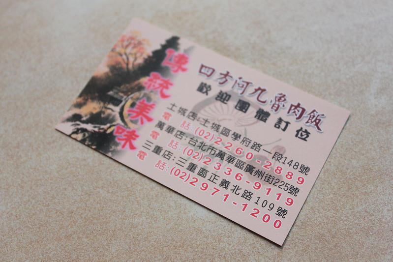 17度C。必訪龍山寺美食 (1)