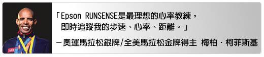 2015.05.04▐ 跑腿小妞▐ EPSON RUNSENSE SF-810 穿戴式運動手錶正宗開箱文 02.jpg