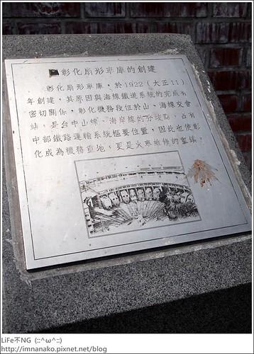 彰化扇形車站
