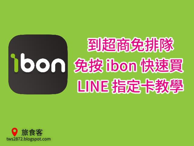 LINE ibon