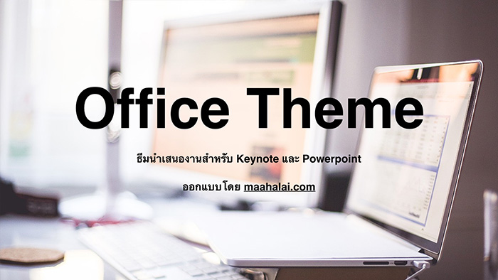 Office-Theme-by-Maahalai.001