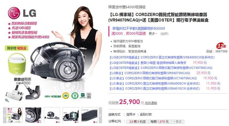 LG吸塵器↘獨家贈好禮