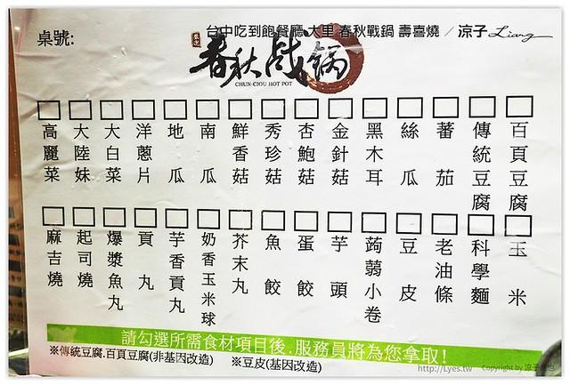 台中吃到飽餐廳 大里 春秋戰鍋 壽喜燒 33