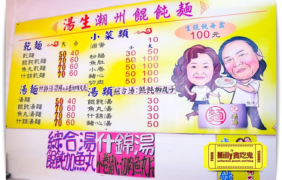 自強市場潮州餛飩麵0007