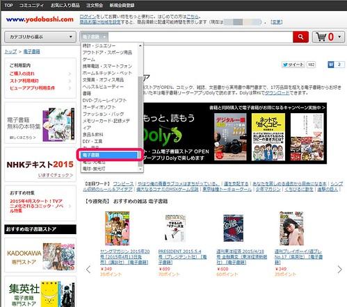 Yodobashi 電子書籍絞り込み検索