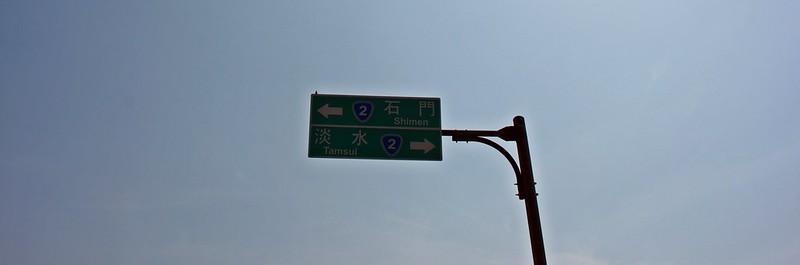 17度C環島旅行-極北點-富貴角燈塔 (4)
