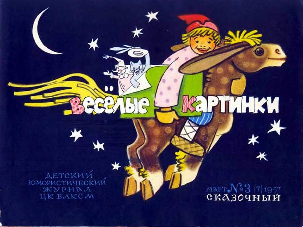 vesel_kartinki_1957_03-00