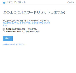 Twitter 電話番号 パスワードリセット 03