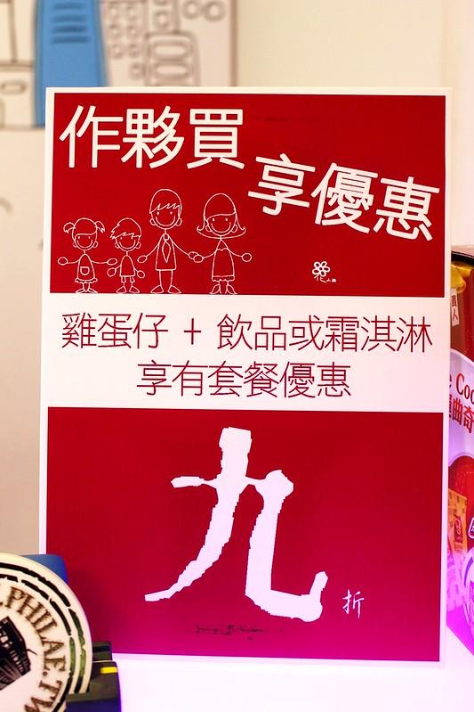 香港菲萊台灣板橋雞蛋仔 (14)