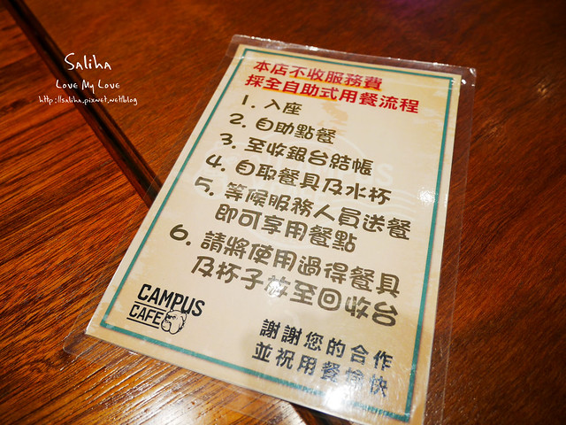 campus cafe忠孝店美式餐廳推薦 (3)