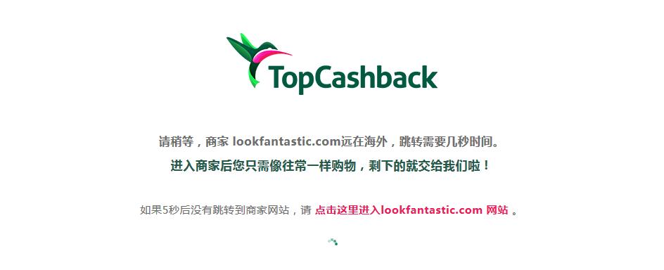screenshot-www topcashback cn 2016-06-16 14-32-41.png