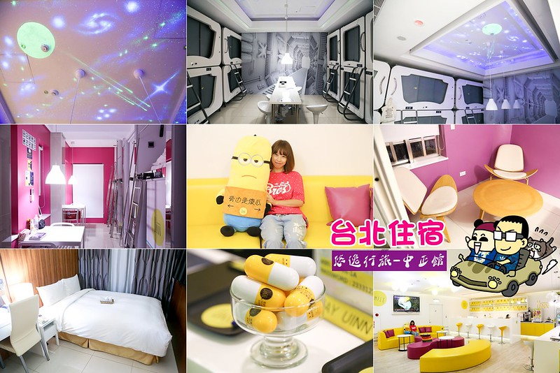住宿,台北,基隆,悠逸行旅,旅遊 @陳小可的吃喝玩樂