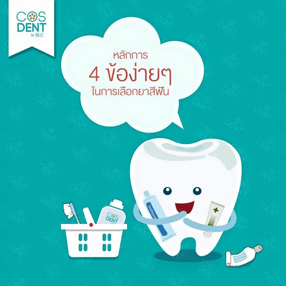 2015-0093 หลักการง่าย 4 ข้อในการเลือกยาสีฟัน #cosdentbyslc #makeoveryoursmile