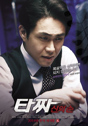 Tazza2-Official-Posters (6)