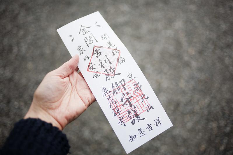 Ticket to Kinkaku-ji, golden temple, Kyoto, Japan_IMG_5084
