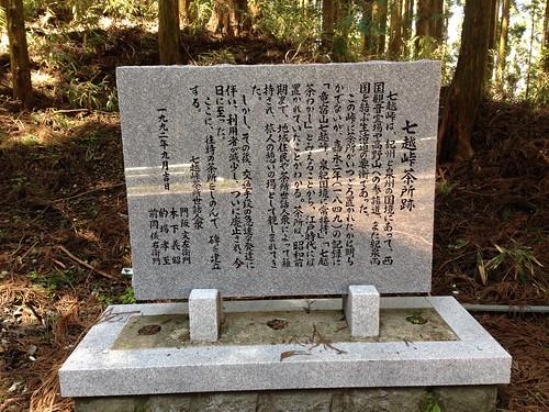 七越峠茶所跡