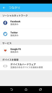 RunKeeper Google Fit 連携設定完了