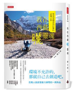 我在西藏曬靈魂立體300