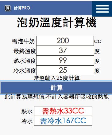 泡奶溫度計算機(熱水冷水調配比例計算)|計算Pro