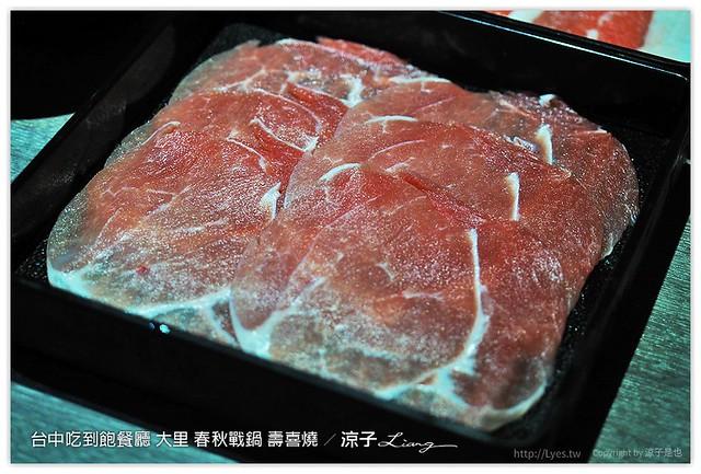 台中吃到飽餐廳 大里 春秋戰鍋 壽喜燒 3