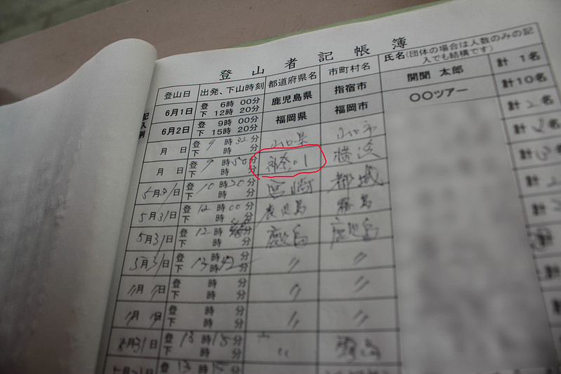 20140531-開聞岳-0207-Edit.jpg