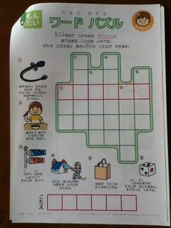 幼児の学習素材館 ワードパズルむずかしい