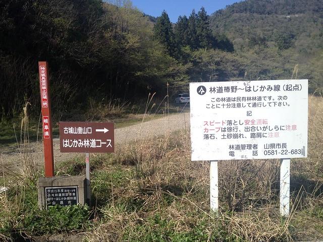 古城山 はじかみ林道コース 案内