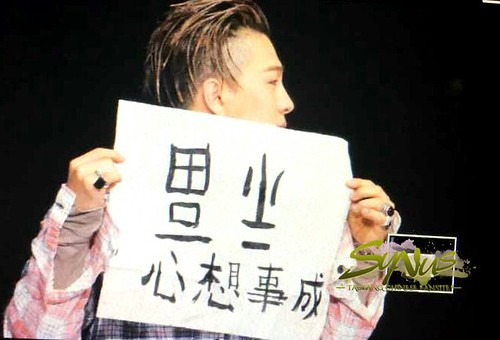 BIGBANG VIP Event Beijing 2016-01-01 SUNUS_TAEYANG应援站 (1)