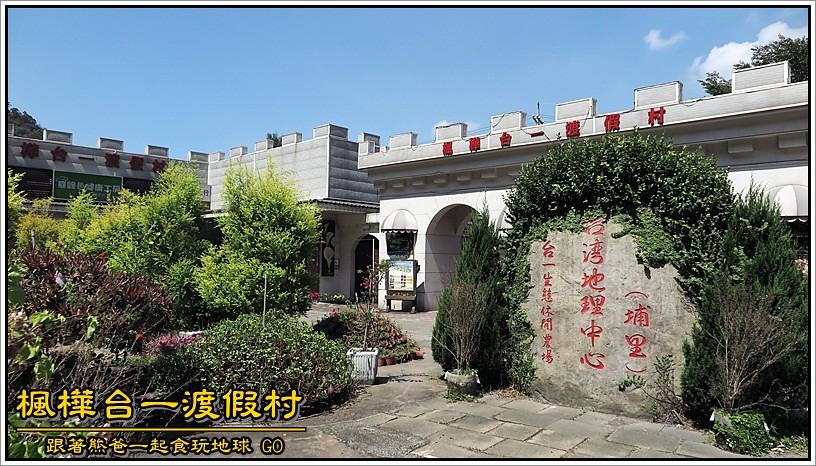 楓樺台一渡假村 / 南投